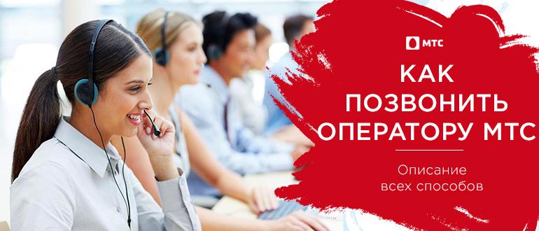 Служба поддержки МТС – бесплатный номер телефона техподдержки