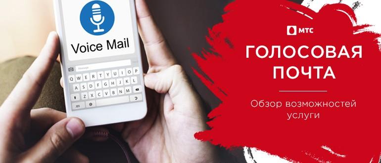 Картинка голосовая почта, шлейф картинки