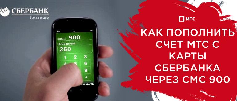 Оплата МТС банковской картой как пополнить счет баланс телефона