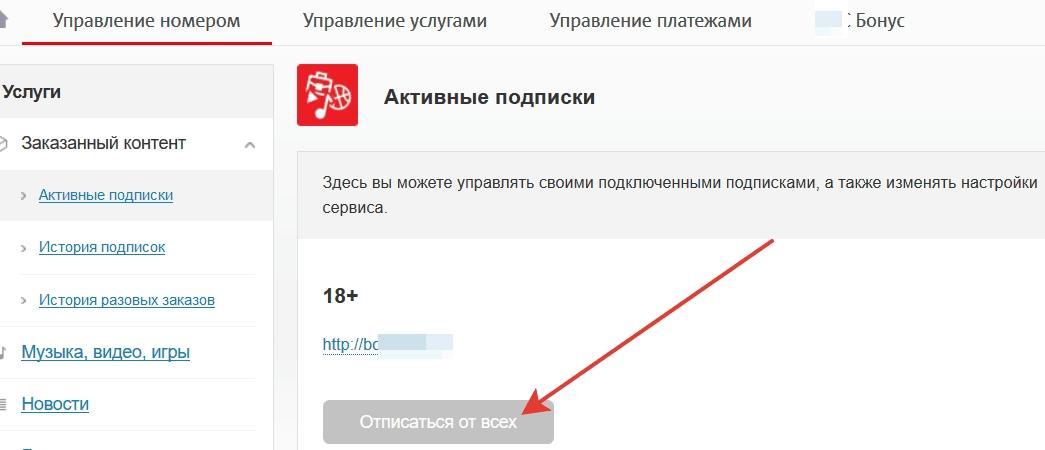 мтс отключить подписки в личном кабинете