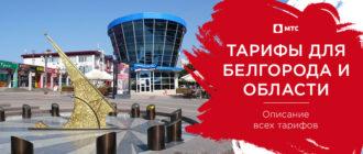 тарифы мтс белгородская область 2021
