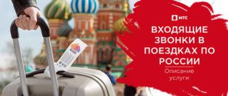входящие в поездках по россии мтс