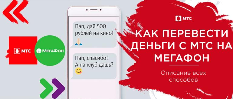 Как перевести с Мегафона на МТС деньги