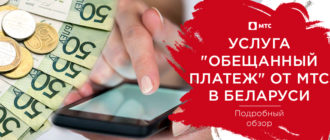 мтс в беларуси обещанный платеж