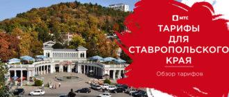 тарифы мтс ставропольский край 2021 для телефона