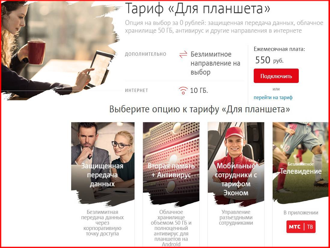 Бизнес тариф МТС для планшета