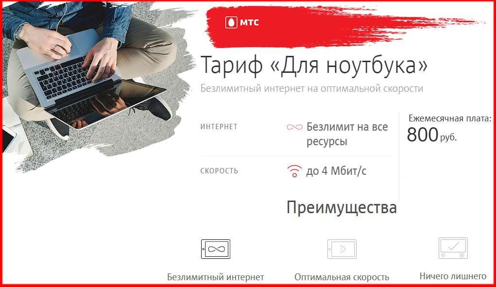 Для ноутбука тариф от МТС в Москве