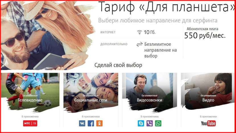 Тариф МТС для планшета в Москве