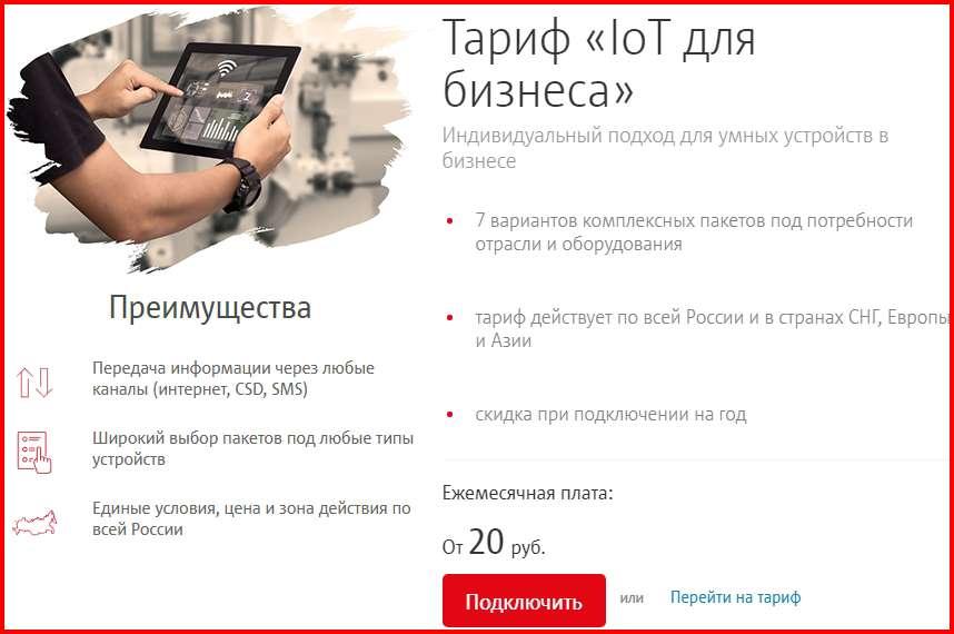 IoT для бизнеса в Москве от МТС