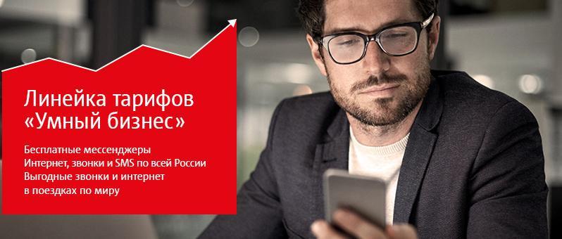 Линейка тарифов Умный бизнес от МТС для Москвы
