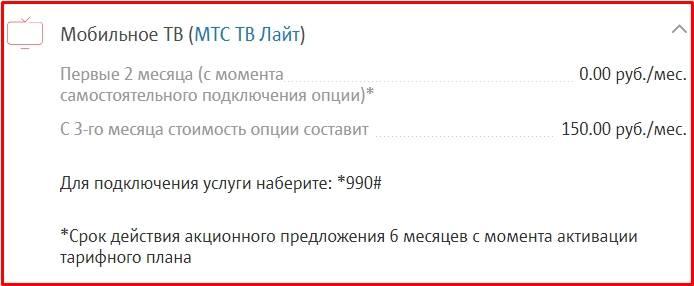 Мобильное ТВ на тарифах МТС в Москве