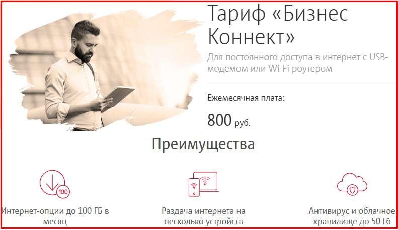 """""""Бизнес коннект"""" для Москвы"""