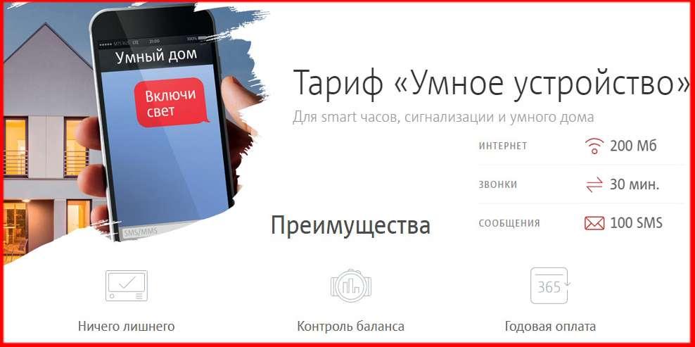 """МТС тариф для Москвы - """"Умное устройство"""""""