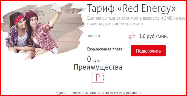 Red Energy МТС тариф в Москве