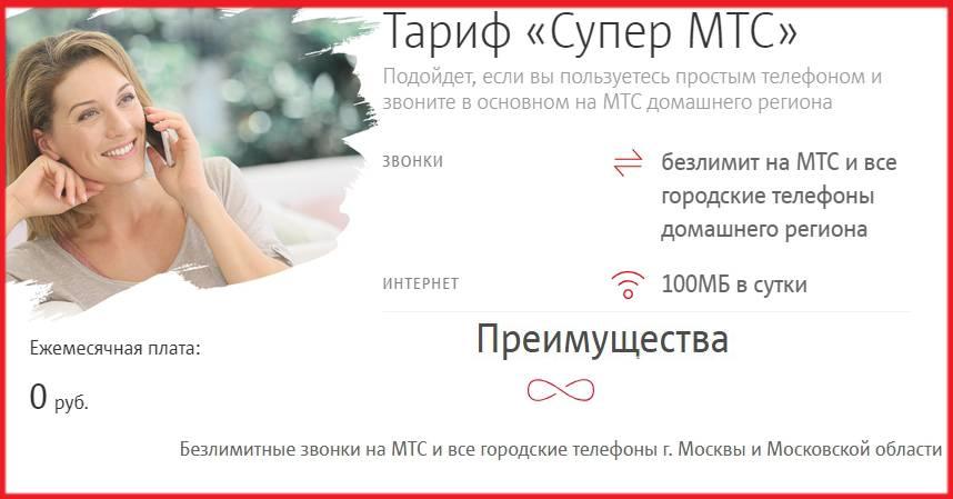 Супер МТС тариф в Москве