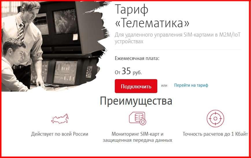 Телематика в Москве от МТС