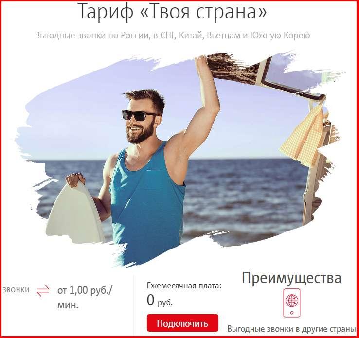 Твоя страна - МТС тариф для Москвы