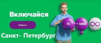 Тарифы Мегафон Санкт-Петербуг