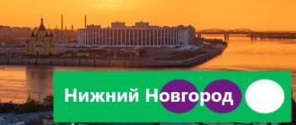 Тарифы Мегафон для Нижнего Новгорода в 2020 году