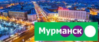 миниатюра Мурманск Мегафон