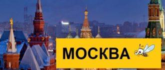 Тарифы Билайн для Москвы в 2020 году