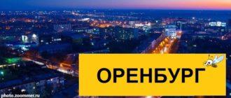 Тарифы Билайн для Оренбурга в 2020 году