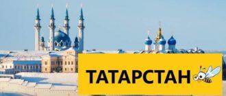Тарифы Билайн для Республики Татарстан в 2020 году
