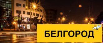Тарифы Билайн для Белгородской области в 2020 году
