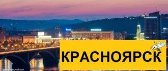 Тарифы Билайн для Красноярска в 2020 году