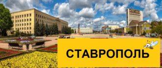 Тарифы Билайн для Ставрополя в 2020 году