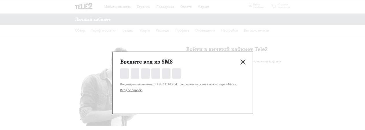 вход на сайт теле2 в личный кабинет, ввод пароля из смс