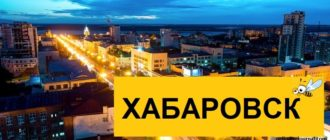 Тарифы Билайн для Хабаровска в 2020 году