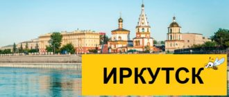 Тарифы Билайн для Иркутска в 2020 году