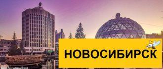 Тарифы Билайн для Новосибирска в 2020 году
