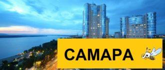 Тарифы Билайн для Самары и Самарской области в 2020 году