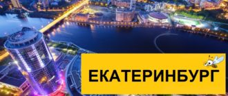 Тарифы Билайн для Екатеринбурга в 2020 году