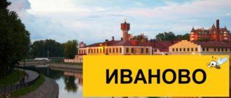 Тарифы Билайн для Иваново и Ивановской области в 2020 году