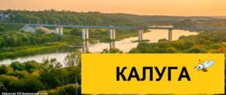 Тарифы Билайн для Калуги и Калужской области в 2020 году