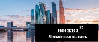 Тарифы теле2 для Москвы в 2020 году