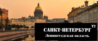 Тарифы теле2 для Санкт-Петербурга в 2020 году