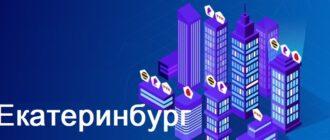 как найти провайдера по адресу в Екатеринбурге