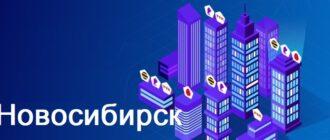 как найти провайдера по адресу в Новосибирске