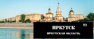 Тарифы ТЕЛЕ2 для Иркутска и Иркутской области в 2020 году