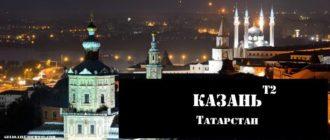 Тарифы теле2 для Казани и Татарстана в 2020 году