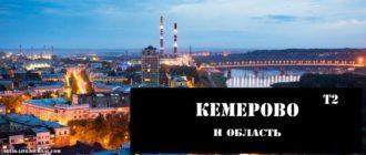 Тарифы ТЕЛЕ2 для Кемерово и Кемеровской области в 2020 году
