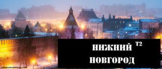 Тарифы теле2 для Нижнего Новгорода в 2020 году
