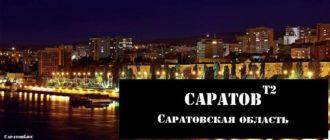 Тарифы теле2 для Саратова и Саратовской области в 2020 году