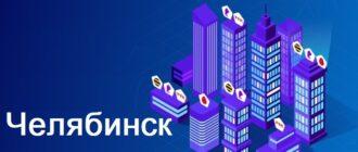 как найти провайдера по адресу в челябинске